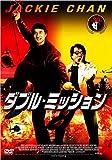 【おトク値!】ダブル・ミッション[DVD]