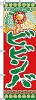 のぼり旗 ビビンバ No.H-324(三巻縫製 補強済み)