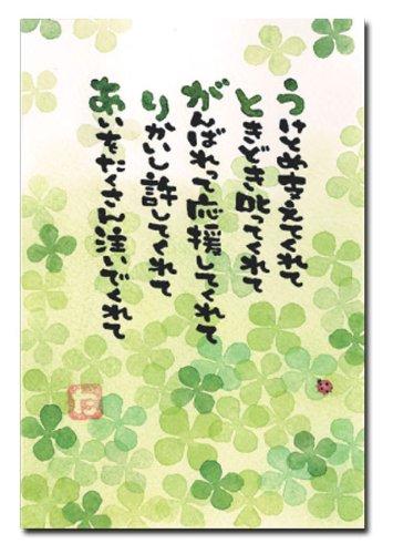 「優しさの種幸せの雫」ポストカード ありがとうクローバー