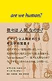 我々は 人間 なのか? - デザインと人間をめぐる考古学的覚書き
