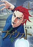 ファウスト 4 (ヤングジャンプコミックス)