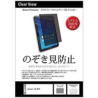 メディアカバーマーケット Lenovo Tab M10 [10.1インチ(1280x800)] 機種で使える【のぞき見防止 反射防止液晶保護フィルム】 ブルーライトカット 上下左右4方向の覗き見防止