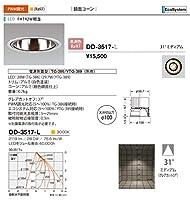 山田照明/ダウンライト DD-3517-L