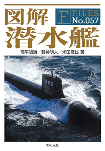 『図解 潜水艦 (F-Files)』のトップ画像