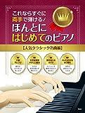 これならすぐに両手で弾ける ほんとにはじめてのピアノ 【人気クラシック名曲編】 (楽譜)