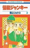 悩殺ジャンキー 第3巻 (花とゆめCOMICS)