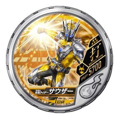 仮面ライダー ブットバソウル DISC-EX360 仮面ライダーサウザー R5