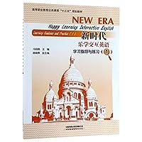 新时代乐学交互英语学习指导与练习(1)