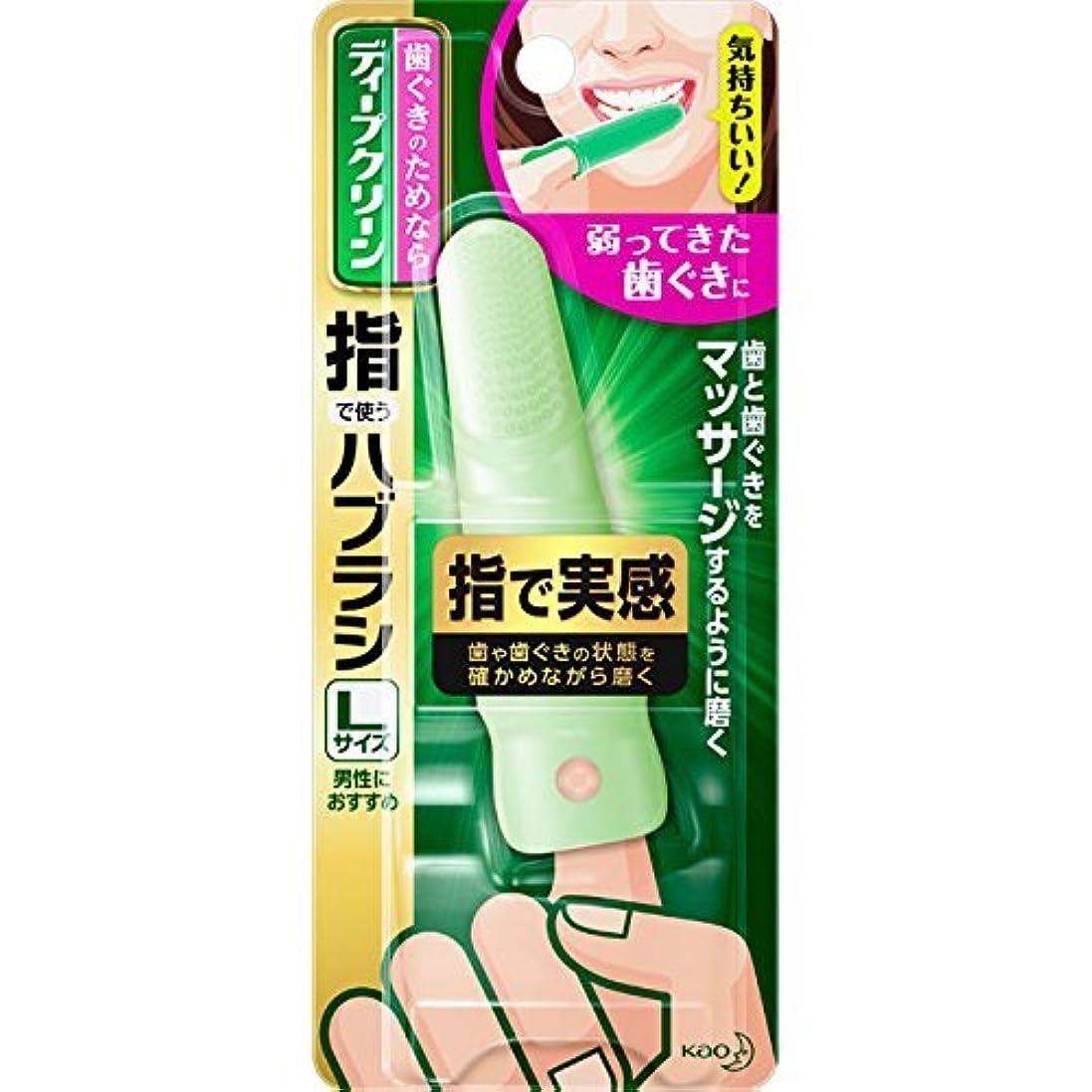 ゼロ葬儀条約ディープクリーン 指で使うハブラシ Lサイズ (男性におすすめサイズ)