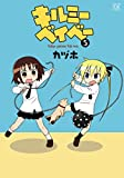 キルミーベイベー 5巻 (まんがタイムKRコミックス)