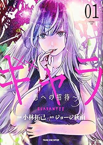 ギャラ ~悪への招待~ 1 (1巻) (ヤングキングコミックス)
