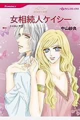 女相続人ケイシー (ハーレクインコミックス) Kindle版