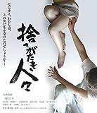 捨てがたき人々 [Blu-ray] image