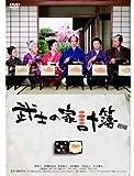 武士の家計簿(初回限定生産2枚組) [DVD] image
