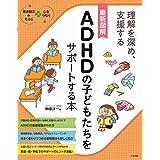 最新図解 ADHDの子どもたちをサポートする本 (発達障害を考える心をつなぐ)