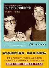 李小龙和我的旧时光:半生修行,一生怀念(读客熊猫君出品)