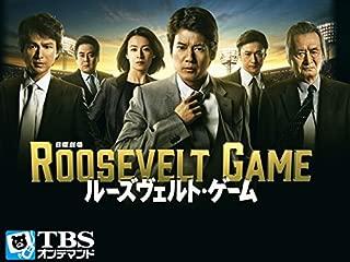 ルーズヴェルト・ゲーム【TBSオンデマンド】