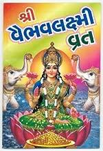 vaibhav laxmi vrat katha in gujarati