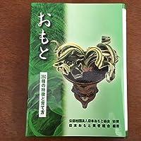 本:おもと 360種の特徴と育て方