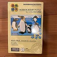 パズル ペンギン
