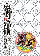 鬼灯の冷徹 DVD付き限定版 第30巻