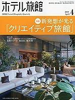 月刊ホテル旅館 2019年 04 月号 [雑誌]