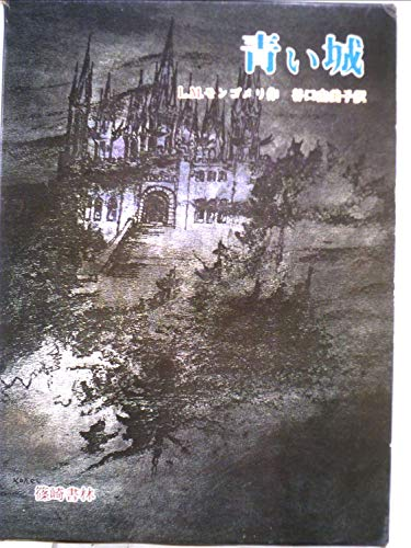 青い城 (1980年)