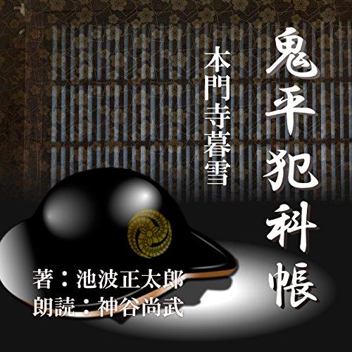 『本門寺暮雪 (鬼平犯科帳より)』のカバーアート