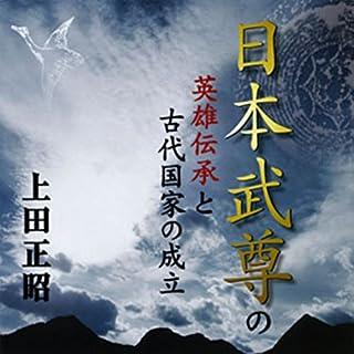 『聴く歴史・古代『日本武尊の英雄伝承と古代国家の成立』』のカバーアート