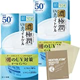 【Amazon.co.jp限定】 肌ラボ 極潤UVホワイトゲル オールインワン セット 90gx2個+おまけ付き