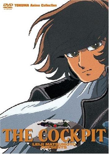 TOKUMA Anime Collection「ザ・コクピット」 [DVD]