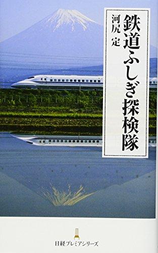 鉄道ふしぎ探検隊 日経プレミアシリーズ