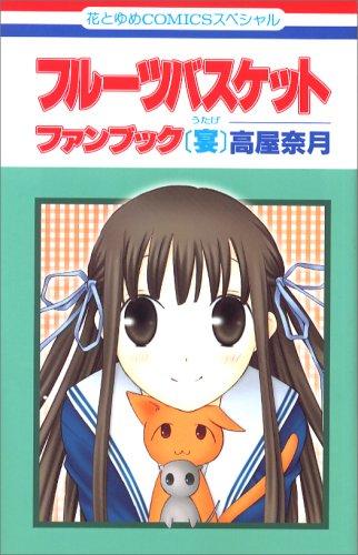 フルーツバスケットファンブック「宴」 (花とゆめCOMICSスペシャル)