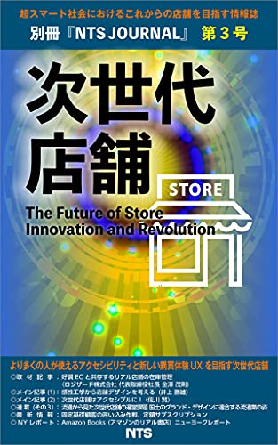 次世代店舗 第3号 The Future of Store Innovation and Revolution