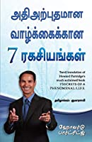 7 Secrets Of A Phenomenal Life (Tamil) You Are A Phenomenal Product!