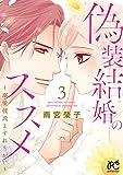 偽装結婚のススメ ~溺愛彼氏とすれちがい~【電子単行本】 3 (プリンセス・コミックス プチプリ)