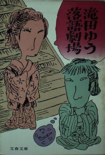 滝田ゆう落語劇場 〔第1輯〕 (文春文庫 (302‐1))の詳細を見る