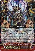 カードファイトヴァンガードG 第7弾「勇輝剣爛」 / G-BT07 / 009 時空竜 バインドタイム・ドラゴン RRR