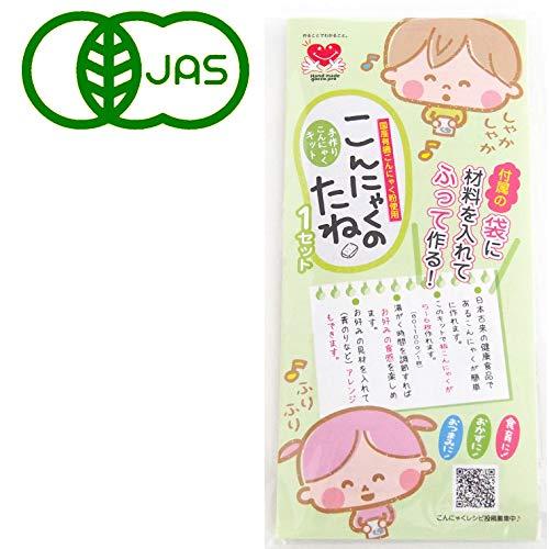手作りこんにゃくキットお徳用5袋入(有機JAS認定・オーガニック・organic)ゆうパケット発送