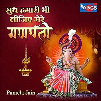 Sudh Hamare Be Lijaye Ganpati