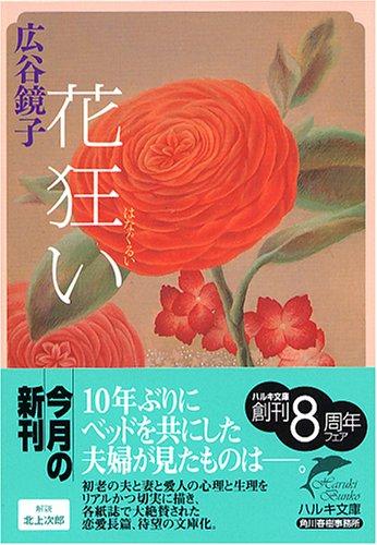 花狂い (ハルキ文庫)