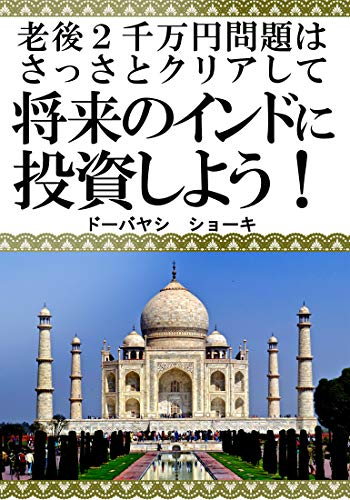 老後2千万円問題はさっさとクリアして将来のインドに投資しよう!