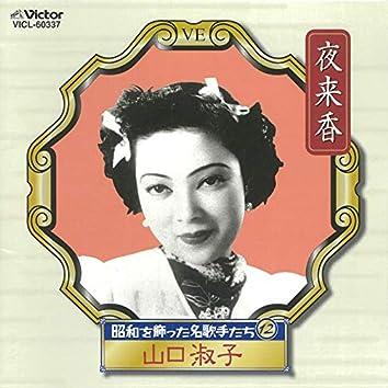Showa o Kazatta Meikashu tachi Vol.12 -Yeah Lei Shang- Yoshiko Yamaguchi