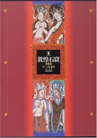 敦煌石窟 第2巻―第285窟〈西魏〉