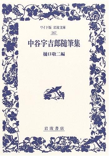 中谷宇吉郎随筆集 (ワイド版岩波文庫)の詳細を見る