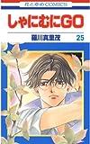 しゃにむにGO 25 (花とゆめコミックス)