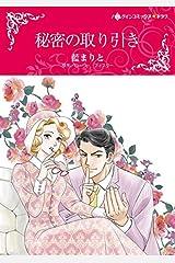 秘密の取り引き (ハーレクインコミックス) Kindle版