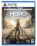 【PS5】メトロ エクソダス コンプリートエディション 【CEROレーティング「Z」】