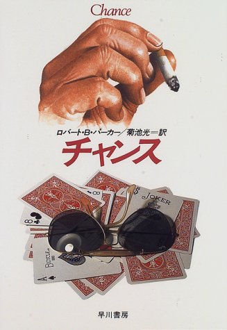 チャンス (Hayakawa novels)の詳細を見る