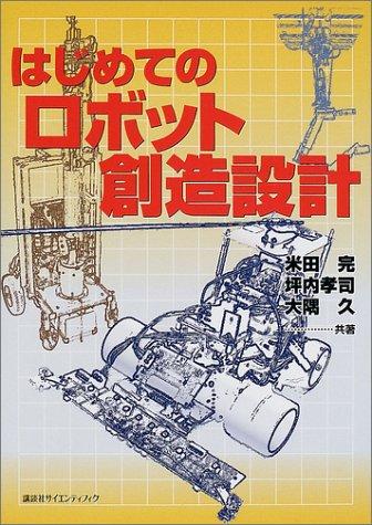 はじめてのロボット創造設計 (KS理工学専門書)